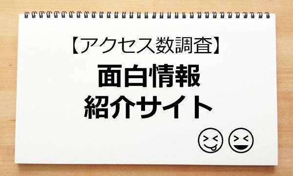 アクセス数 面白情報紹介サイト
