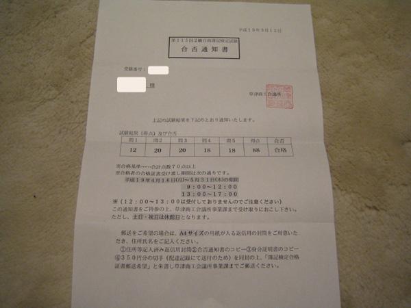 日 商 簿記 合格 発表