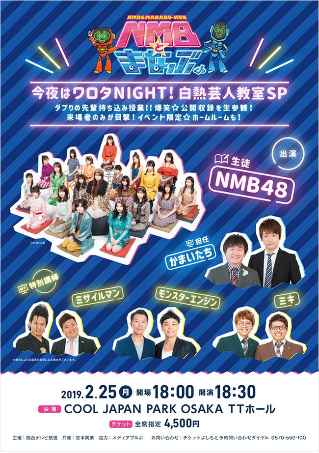 banner-nmb
