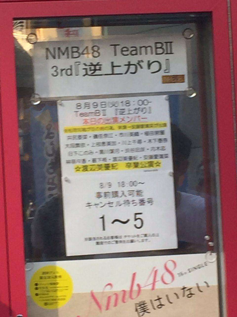 NMB48公演当落報告スレ☆193 YouTube動画>2本 ->画像>55枚