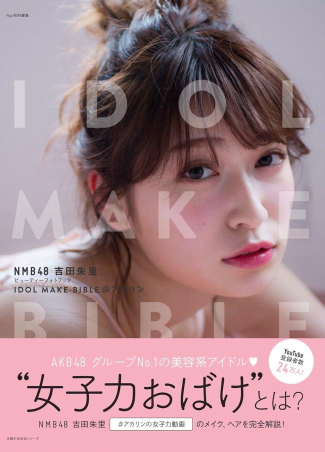 NMB48吉田朱里ビューティーフォトブック発売決定!女子力おばけは山本彩が命名w