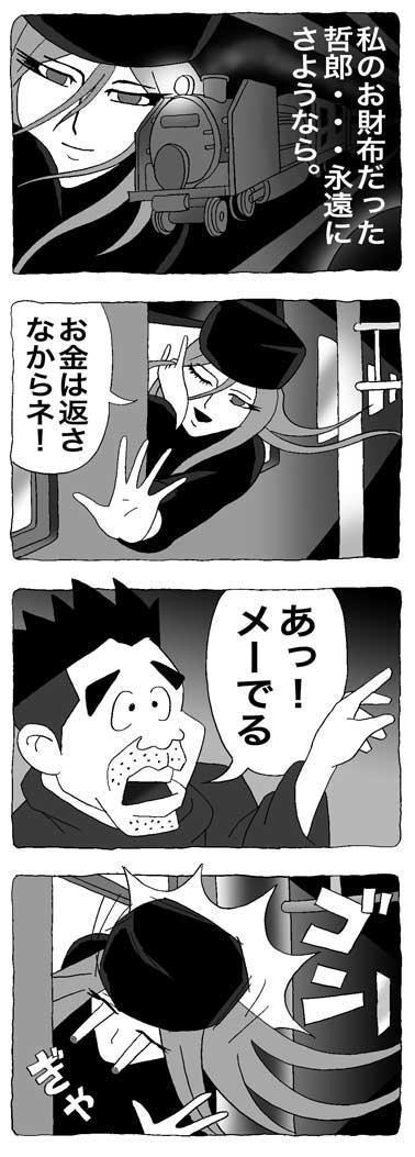 25_銀河哲郎999