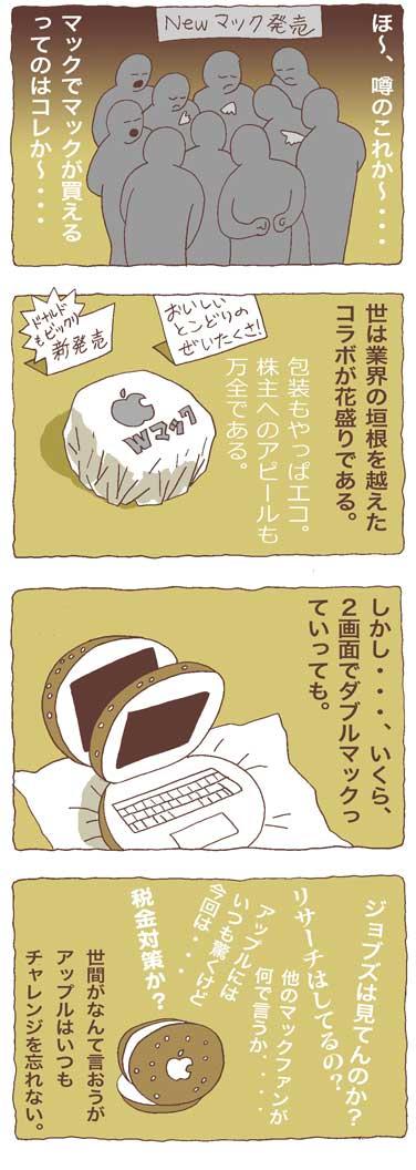 27_アップル社_Wマック新発売