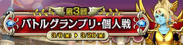 banner_rotation_20150303_002