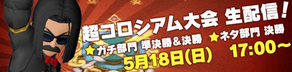 banner_rotation_20140514_001