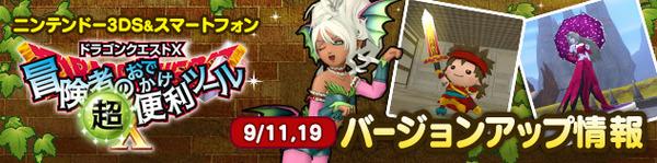 banner_rotation_20140908_002