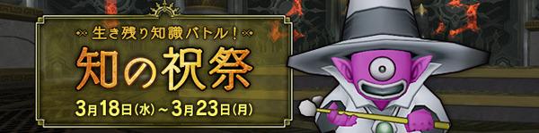 banner_rotation_20150310_001