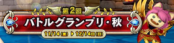 banner_rotation_20141107_001