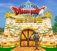 3DS版 ドラクエ8