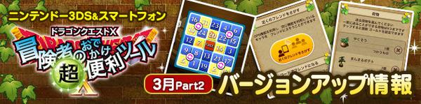 banner_rotation_20150320_004