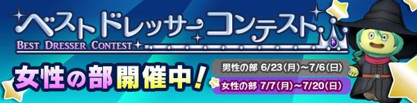 banner_rotation_20140706_001
