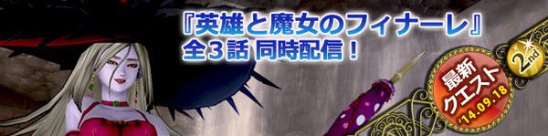 banner_rotation_20140916_001
