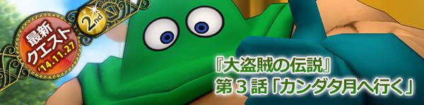 banner_rotation_20141121_001