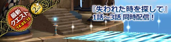 banner_rotation_20140513_002