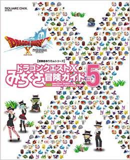 みちくさ冒険ガイド Vol.5