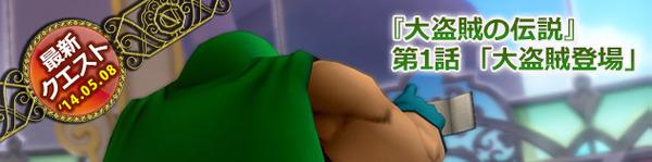 banner_rotation_20140508_001