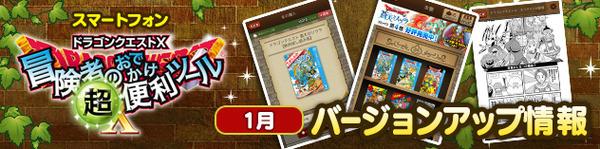 banner_rotation_20150120_002