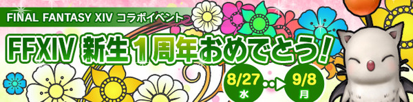 banner_rotation_20140822_002