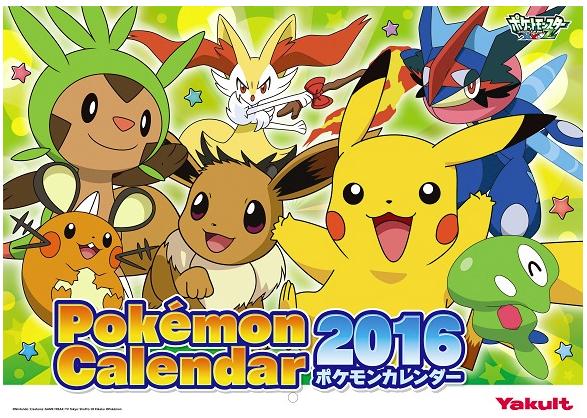 ポケモンカレンダー2016
