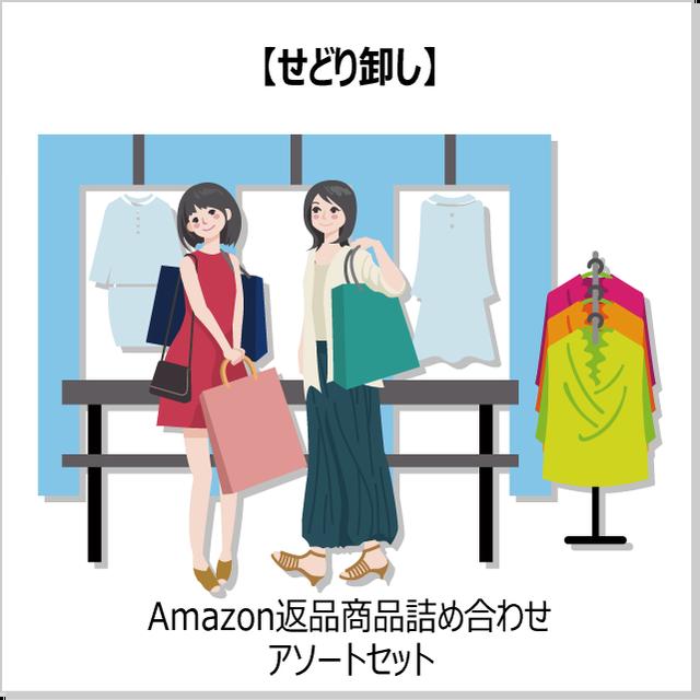 【せどり卸し】Amazon返品商品特別販売コーナー