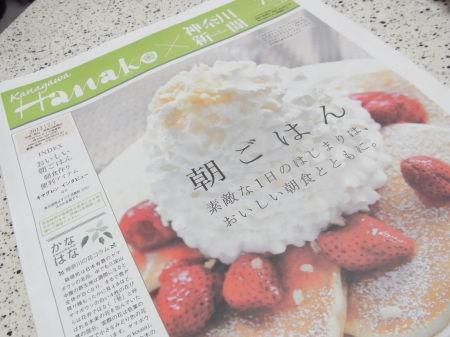 朝ごはん エッグスシングス 新聞