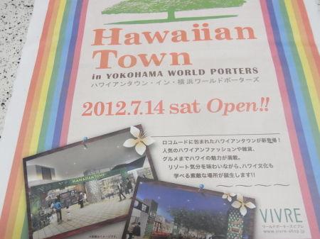 横浜ワールドポーターズにHawaiian Town オープン