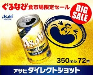 asahidirect