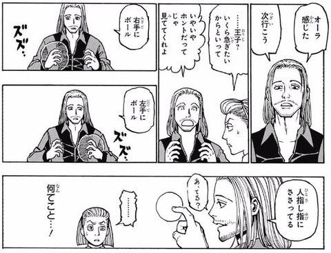 【HUNTER×HUNTER 366話感想】ツェリードニヒ王子、やはり天才だったか・・・!!【画像】