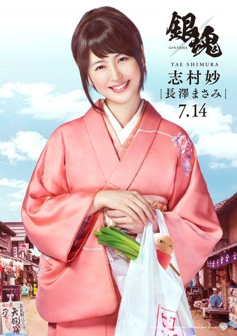 映画「銀魂」の長澤まさみさんが美人すぎるwwwwww【画像】