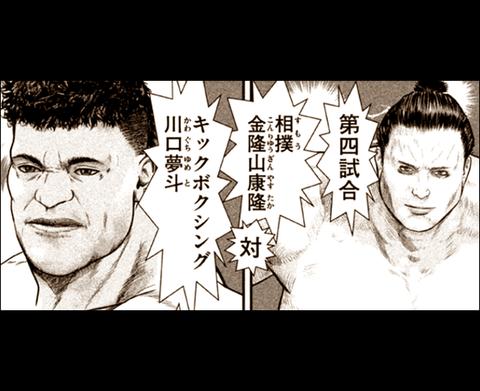 【喧嘩稼業】「川口夢斗vs金隆山康隆」の予想しようやwwwww(画像あり)