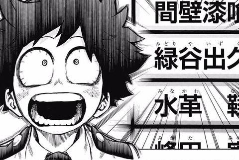 【僕のヒーローアカデミア 113話ネタバレ】デク、仮免試験合格!!なお・・・【画像】