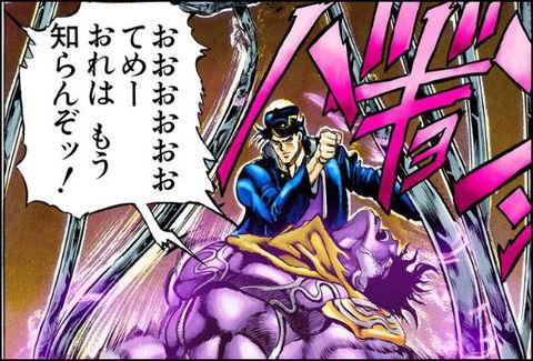 「ジョジョの奇妙な冒険」とかいうガバガバ漫画wwwww(画像あり)