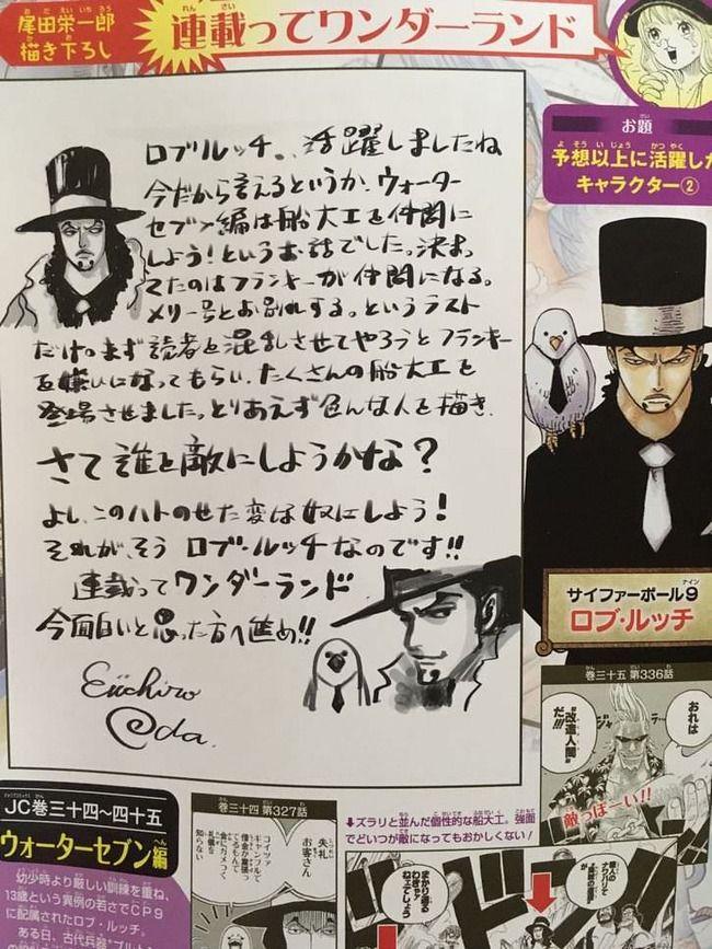 尾田栄一郎先生「ウォーターセブン編は誰が敵か決めずに描いてた」
