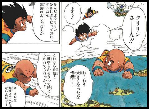 【ドラゴンボール】「クリリン」ってただの純地球人なのになんで飛べるんだよwwwww(画像あり)