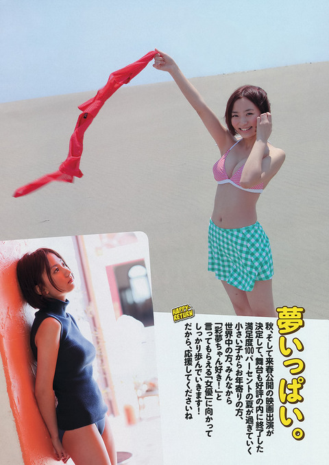 彩夢《復帰後、初水着グラビア》の拾った画像を貼ってみた。