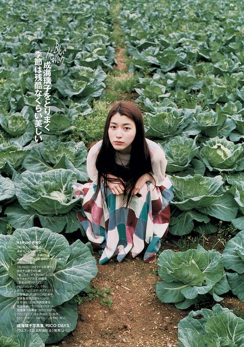 成海璃子《赤いビキニ》の拾った画像を貼ってみた。