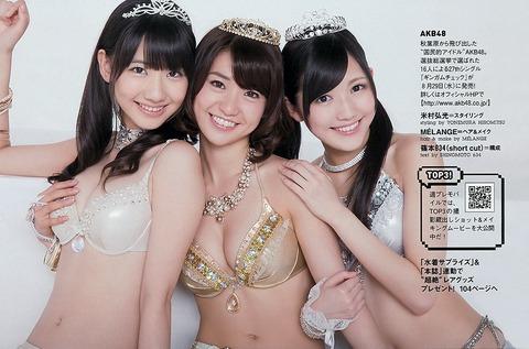 AKB48 大島優子×渡辺麻友×柏木由紀《TOP3ビキニ》の拾った画像を貼ってみた。