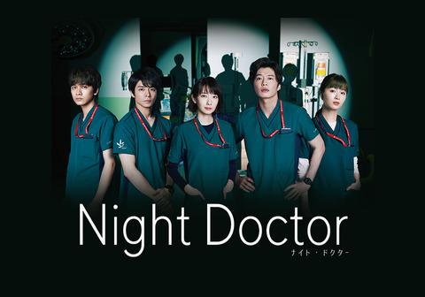 「Night Doctor」