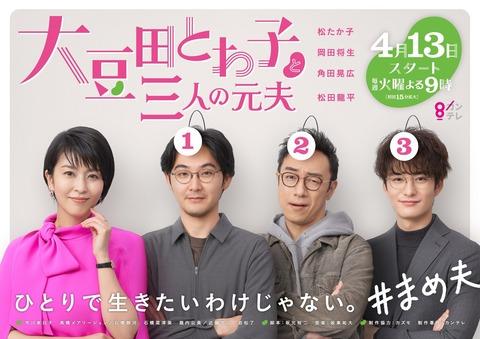 大豆田とわ子と3人の元夫