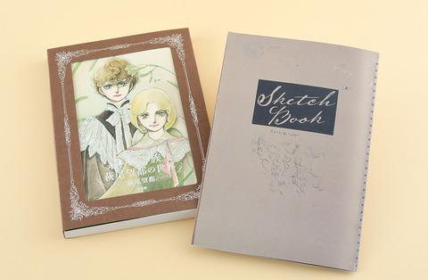 展覧会公式BOOKデビュー50周年記念『ポーの一族』と萩尾望都の世界