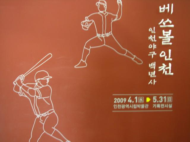 仁川野球百年史