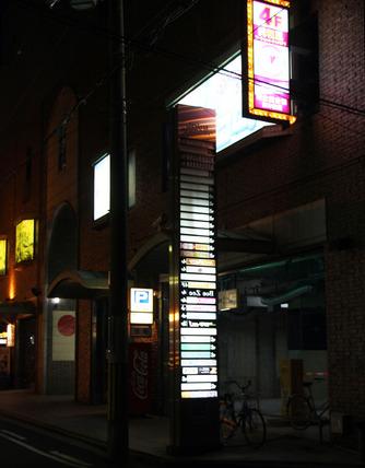 堺市のビル3