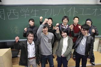 関西学生アルバイトユニオン
