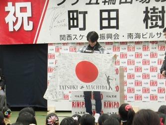 町田さん臨海壮行会1