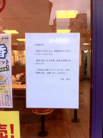 松屋関大前店