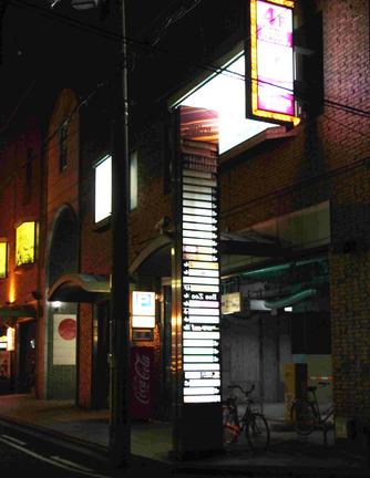 堺市のビル1