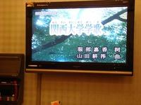 関西大学学歌2