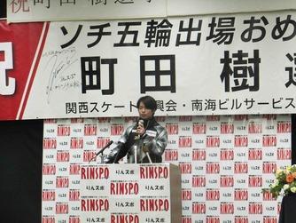 町田さん臨海壮行会3