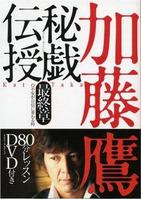 加藤鷹さん著作