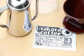 うたかたコーヒー2